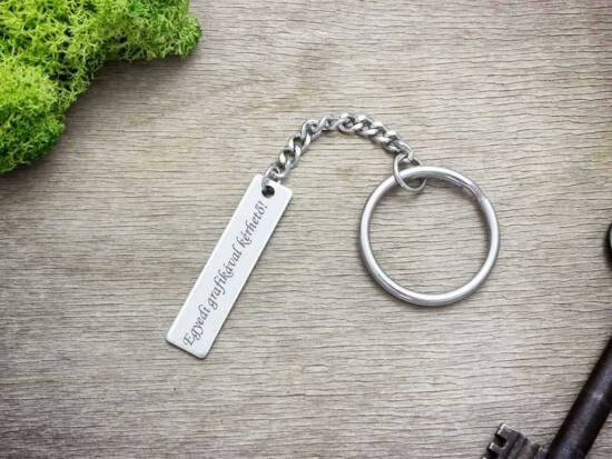Személyre szabott feliratos hosszúkás medálos kulcstartó